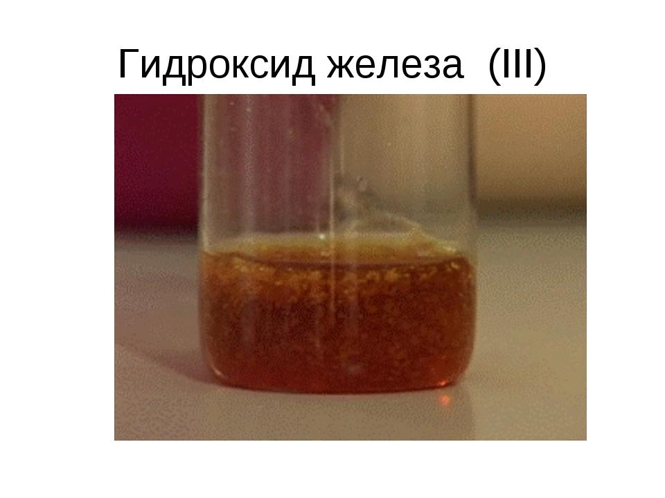 Гидроксид железа (III)