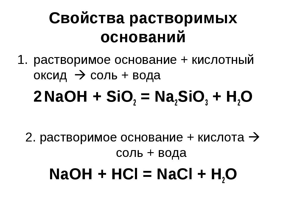 Свойства растворимых оснований растворимое основание + кислотный оксид  соль...