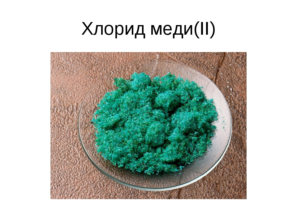 Хлорид меди(II)