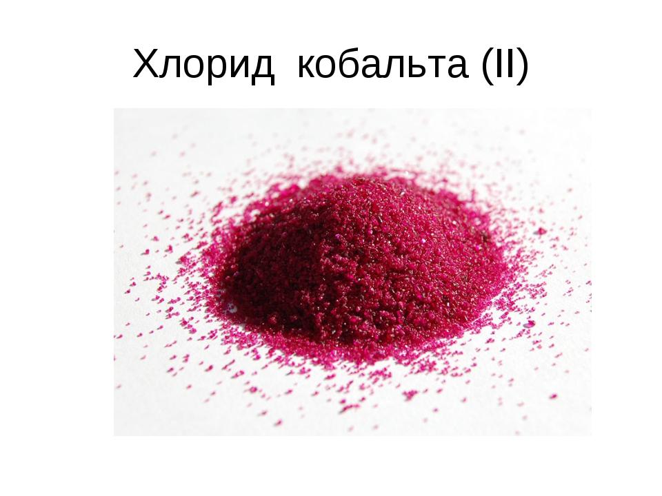 Хлорид кобальта (II)