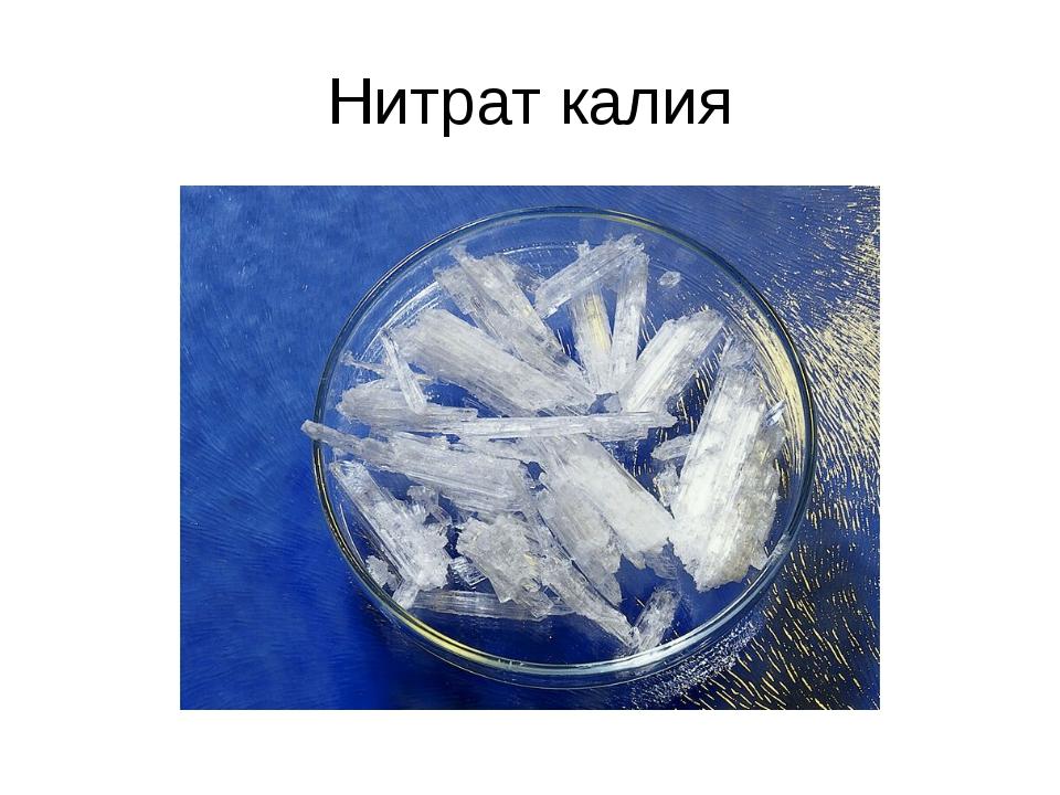 Нитрат калия