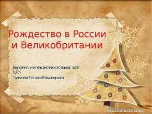 Рождество в России и Великобритании Выполнил: учитель английского языка ГБОУ