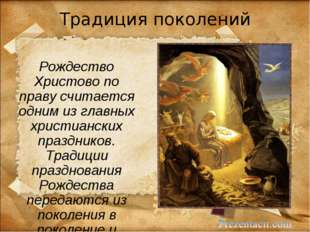 Традиция поколений Рождество Христово по праву считается одним из главных хри