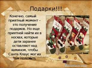 Подарки!!! Конечно, самый приятный момент – это получение подарков. Но еще пр