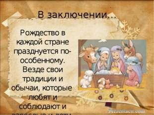 В заключении… Рождество в каждой стране празднуется по-особенному. Везде свои