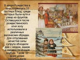 В канун Рождества в печи готовились 12 постных блюд, среди которых были кутя