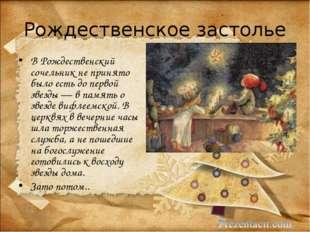 Рождественское застолье В Рождественский сочельник не принято было есть до пе