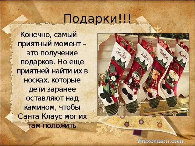 Подарки!!! Конечно, самый приятный момент – это получение подарков. Но еще пр...