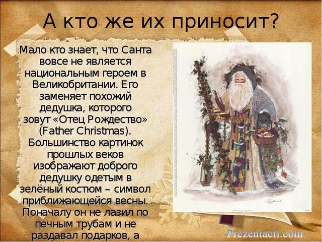 А кто же их приносит? Мало кто знает, что Санта вовсе не является национальны...
