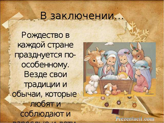 В заключении… Рождество в каждой стране празднуется по-особенному. Везде свои...