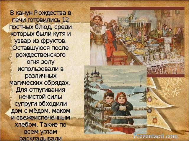 В канун Рождества в печи готовились 12 постных блюд, среди которых были кутя...