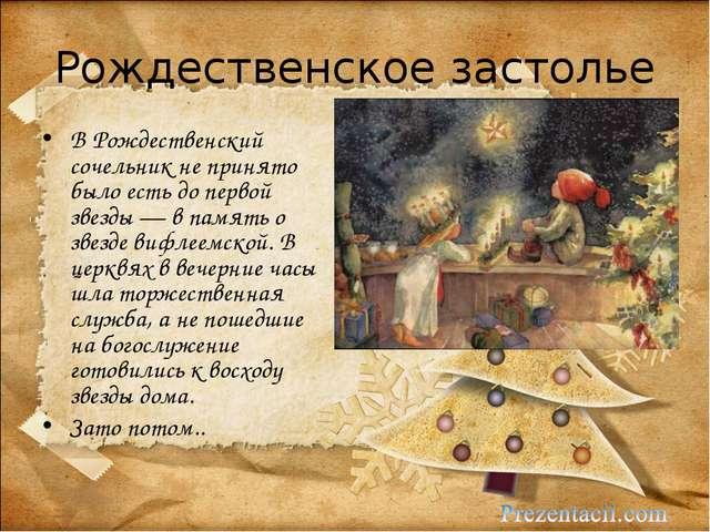 Рождественское застолье В Рождественский сочельник не принято было есть до пе...