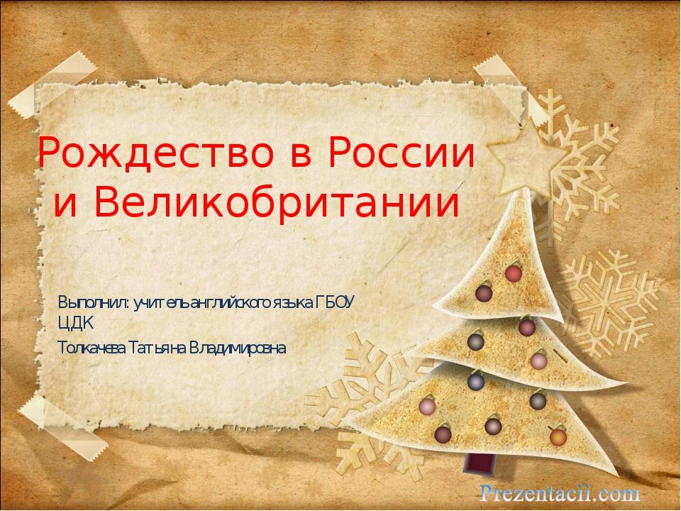 Рождество в России и Великобритании Выполнил: учитель английского языка ГБОУ...