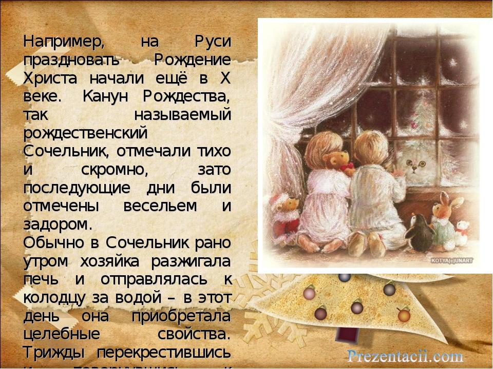 Например, на Руси праздновать Рождение Христа начали ещё в X веке. Канун Рож...