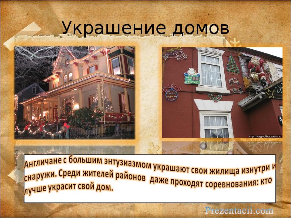 Украшение домов