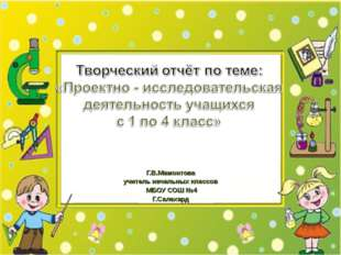 Г.В.Мамонтова учитель начальных классов МБОУ СОШ №4 Г.Салехард
