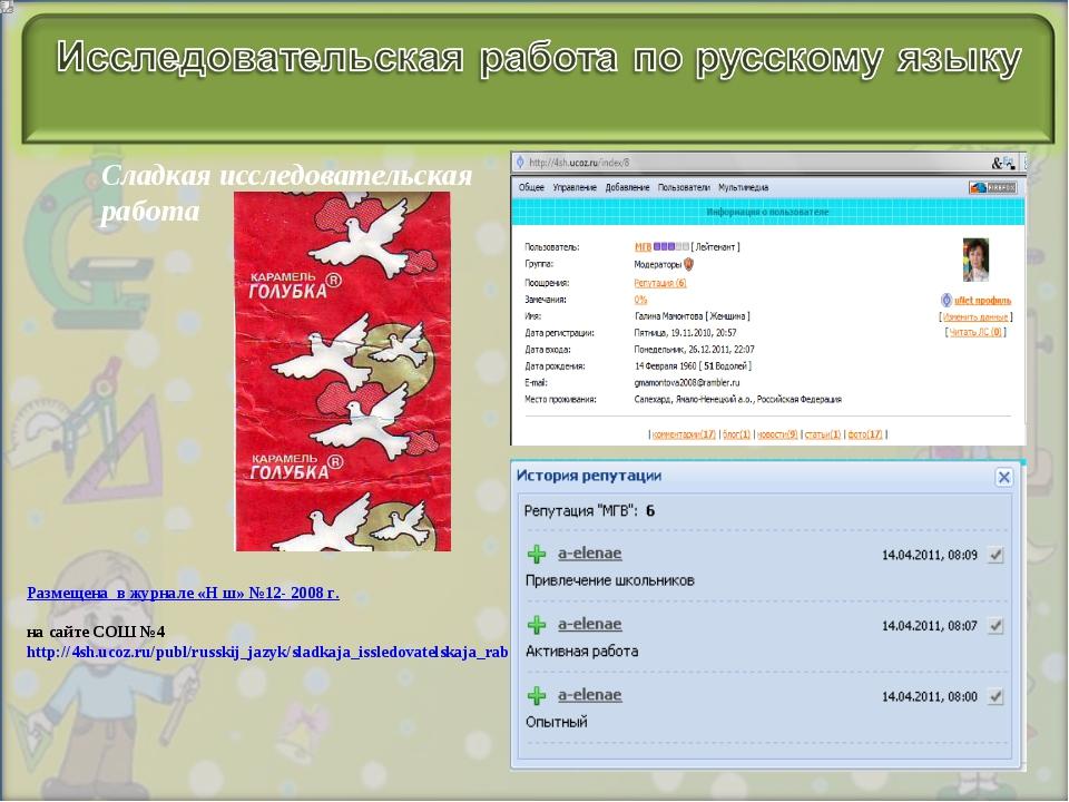 Сладкая исследовательская работа Размещена в журнале «Н ш» №12- 2008 г. на са...