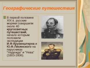 Географические путешествия В первой половине XIX в. русские моряки совершили