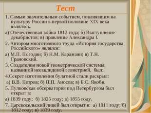 Тест 1. Самым значительным событием, повлиявшим на культуру России в первой п