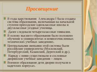 Просвещение В годы царствования Александра I была создана система образования
