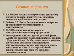 Развитие физики В.В.Петров открыл электрическую дугу (1802), имевшую большое