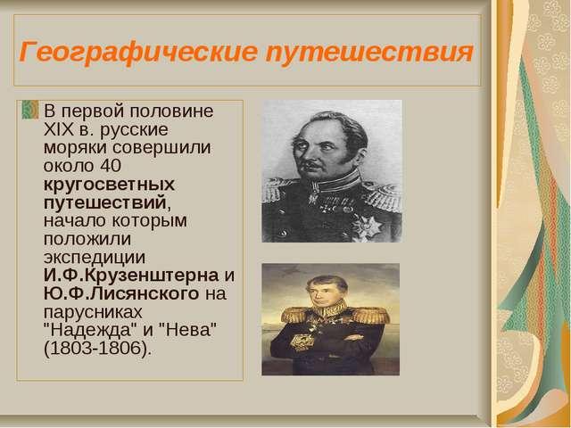Географические путешествия В первой половине XIX в. русские моряки совершили...