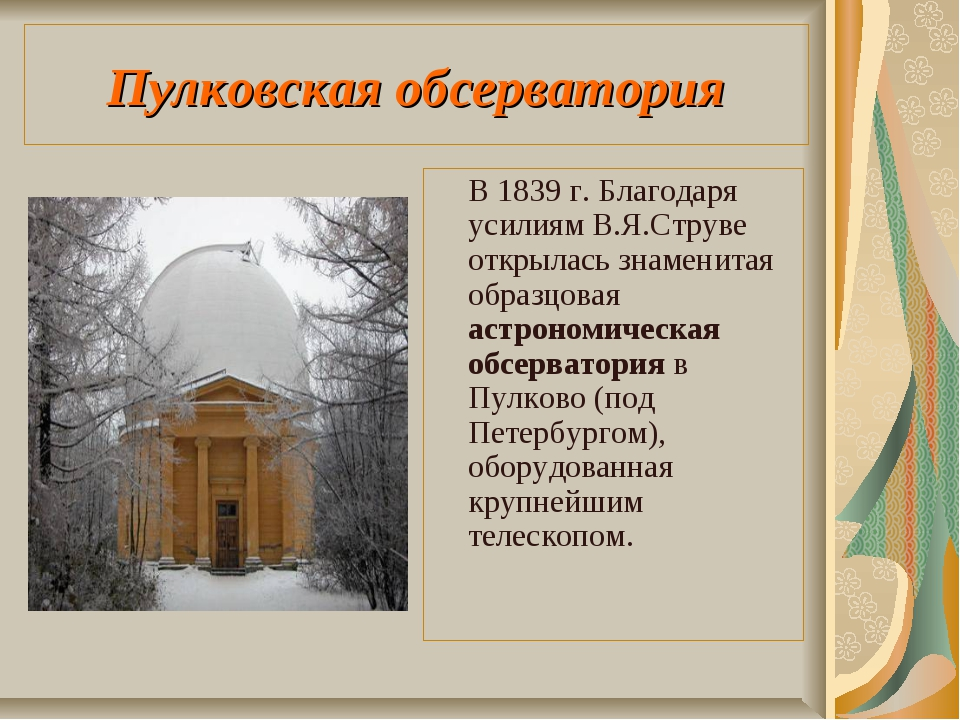 Пулковская обсерватория В 1839 г. Благодаря усилиям В.Я.Струве открылась знам...