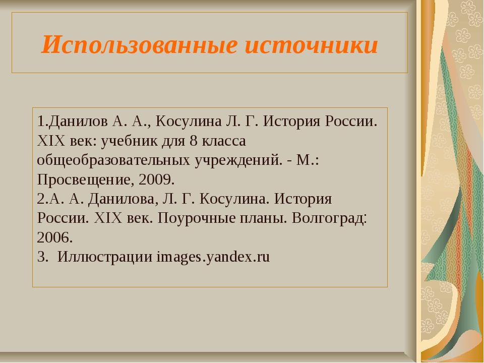 Использованные источники Данилов А. А., Косулина Л. Г. История России. XIX ве...