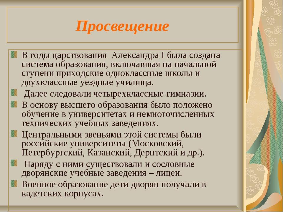 Просвещение В годы царствования Александра I была создана система образования...