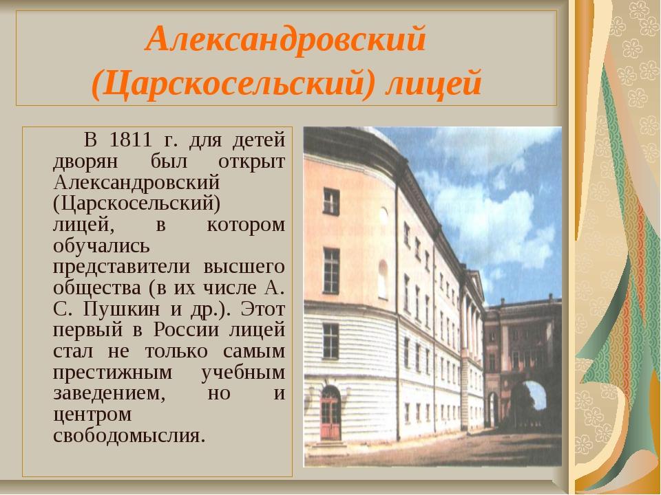 Александровский (Царскосельский) лицей В 1811 г. для детей дворян был открыт...