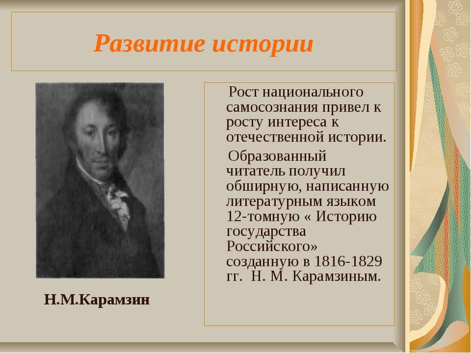 Развитие истории Рост национального самосознания привел к росту интереса к от...