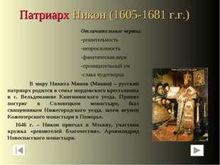 Патриарх Никон (1605-1681 г.г.) В миру Никита Минов (Минин) – русский патриа