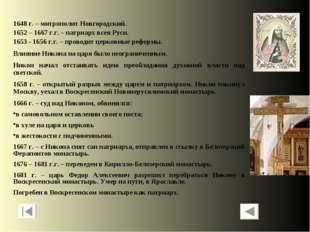 1648 г. – митрополит Новгородский. 1652 – 1667 г.г. – патриарх всея Руси. 165