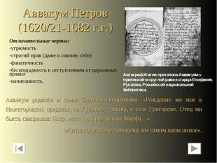 Аввакум Петров (1620/21-1682 г.г.) Отличительные черты: -угрюмость -строгий н