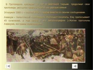 В Пустозерске просидел 14 лет в земляной тюрьме, продолжал свои проповеди, р