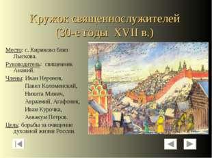 Кружок священнослужителей (30-е годы XVII в.) Место: с. Кириково близ Лыскова