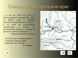 Скиты в Нижегородском крае «…в том же 7180 году (1672) в Нижегородском Закуде