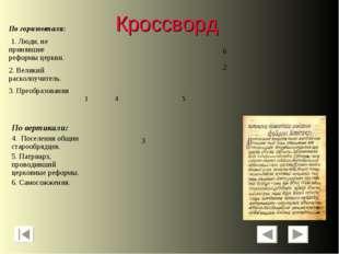 Кроссворд По вертикали: 4. Поселения общин старообрядцев. 5. Патриарх, провод