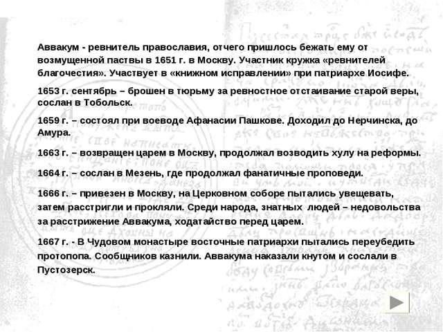 Аввакум - ревнитель православия, отчего пришлось бежать ему от возмущенной па...