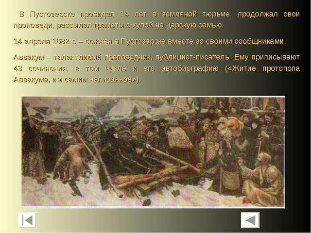 В Пустозерске просидел 14 лет в земляной тюрьме, продолжал свои проповеди, р...