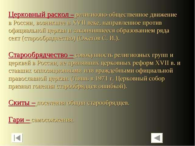 Церковный раскол – религиозно-общественное движение в России, возникшее в XVI...
