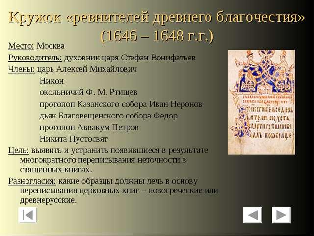 Кружок «ревнителей древнего благочестия» (1646 – 1648 г.г.) Место: Москва Рук...