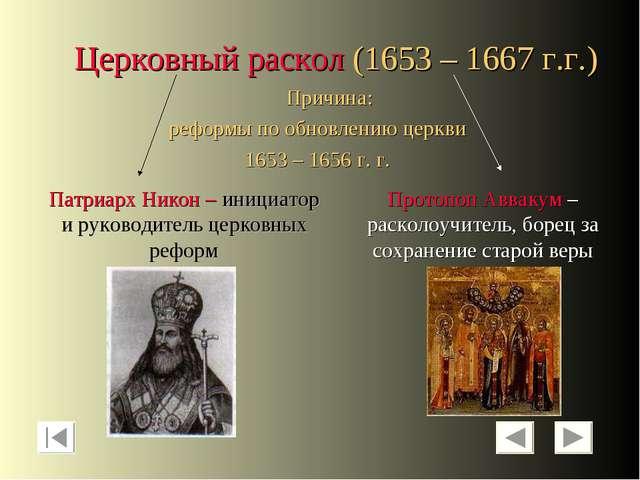 Церковный раскол (1653 – 1667 г.г.) Причина: реформы по обновлению церкви 16...