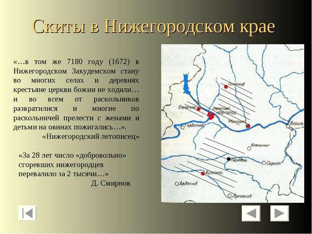 Скиты в Нижегородском крае «…в том же 7180 году (1672) в Нижегородском Закуде...