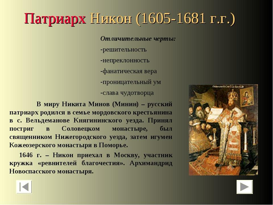 Патриарх Никон (1605-1681 г.г.) В миру Никита Минов (Минин) – русский патриа...