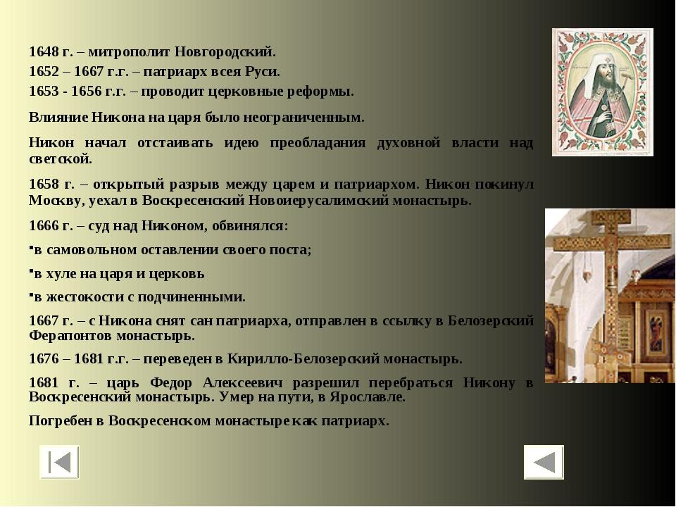 1648 г. – митрополит Новгородский. 1652 – 1667 г.г. – патриарх всея Руси. 165...