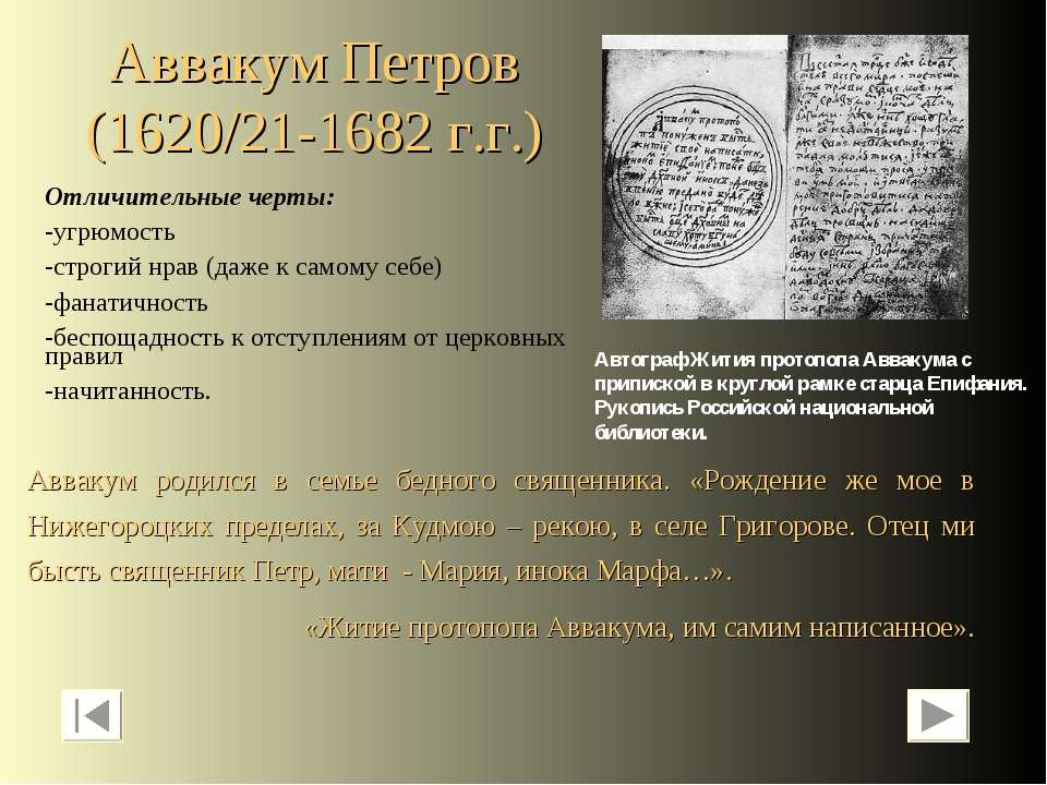 Аввакум Петров (1620/21-1682 г.г.) Отличительные черты: -угрюмость -строгий н...