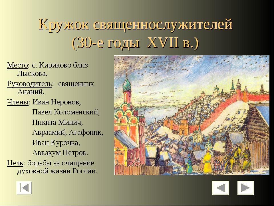 Кружок священнослужителей (30-е годы XVII в.) Место: с. Кириково близ Лыскова...