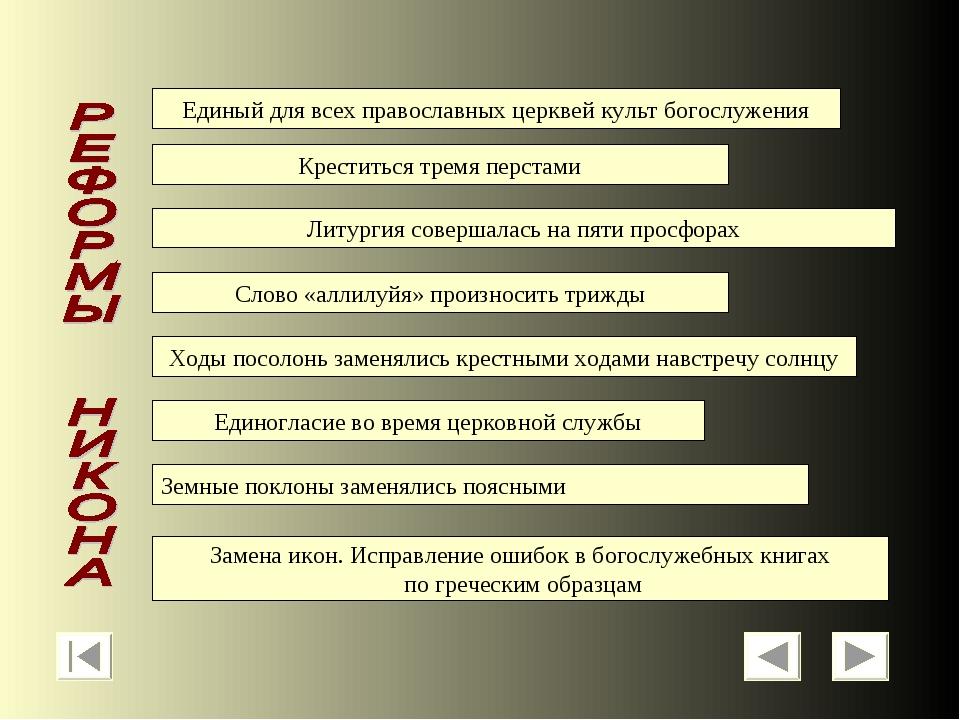 Единый для всех православных церквей культ богослужения Креститься тремя пе...