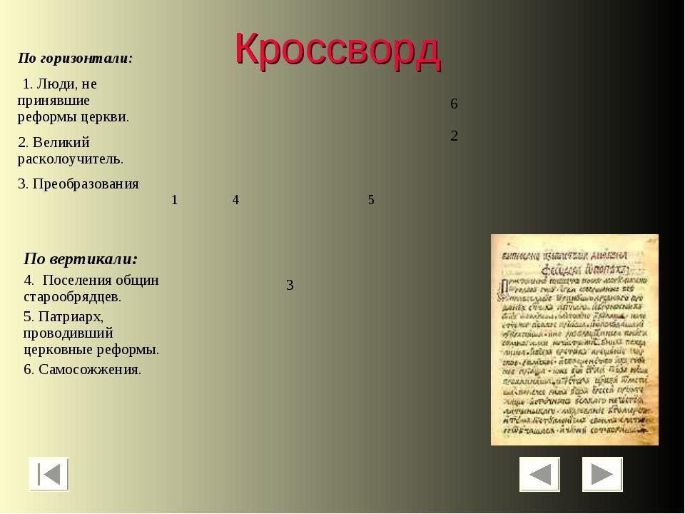 Кроссворд По вертикали: 4. Поселения общин старообрядцев. 5. Патриарх, провод...